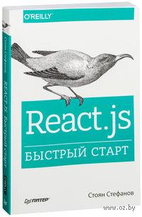 React. js. Быстрый старт