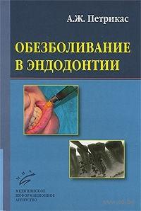 Обезболивание в эндодонтии. Арнольд Петрикас