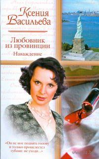 Любовник из провинции. Наваждение (м). Ксения Васильева