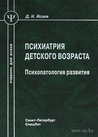Психопатология детского возраста. Дмитрий Исаев