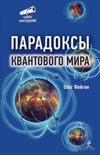 Парадоксы квантового мира. Олег Фейгин