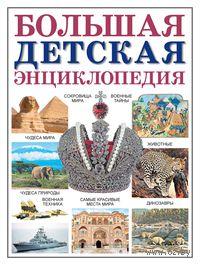 Большая детская энциклопедия. Л. Лившиц