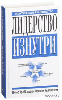 Лидерство изнутри. П. Бендер, Э. Хеллман