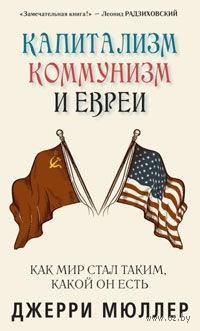 Капитализм, коммунизм и евреи. Дж. Мюллер