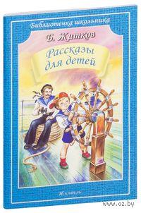 Б. Житков. Рассказы для детей. Борис Житков