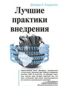 Лучшие практики внедрения SAP