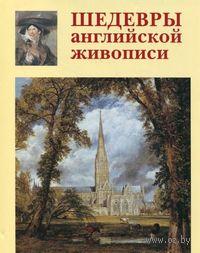 Шедевры английской живописи. А. Голованова