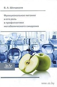 Функциональное питание и его роль в профилактике метаболического синдрома. Борис Шендеров