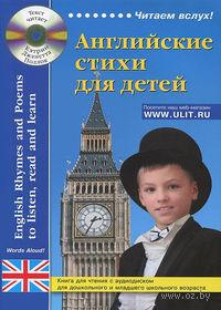 Английские стихи для детей (+ CD)