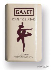 """Туалетное мыло """"Балет"""" с питательным кремом (100 г)"""