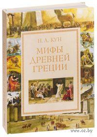 Мифы Древней Греции. Николай Кун