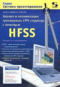 Анализ и оптимизация трехмерных СВЧ структур с помощью HFSS. Сергей Банков, А. Курушин, В. Разевиг