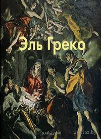 Эль Греко. Татьяна Каптерева