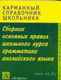 Сборник основных правил школьного курса грамматики английского языка. Виктор Миловидов
