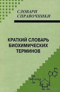 Краткий словарь биохимических терминов