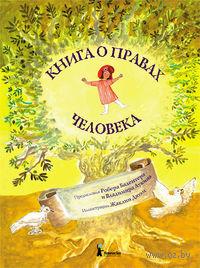 Книга о правах человека