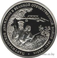 3 рубля - Партизанское движение в Великой Отечественной войне 1941-1945 гг.