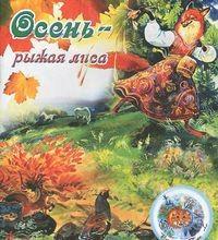 Времена года. Осень - рыжая лиса. Владимир Степанов