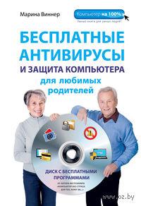 Бесплатные антивирусы и защита компьютера для любимых родителей (+ DVD)