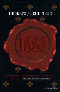 1661. Ив Жего, Дени Лепе