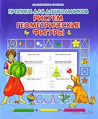 Прописи для дошкольников. Рисуем геометрические фигуры