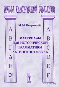 Материалы для исторической грамматики латинского языка