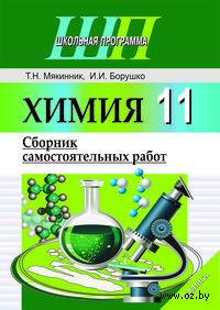 Химия 11 класс. Сборник самостоятельных работ