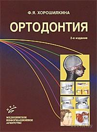 Ортодонтия. Февралина Хорошилкина