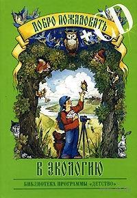 Добро пожаловать в экологию! (+ CD). Ольга Воронкевич
