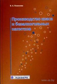 Производство кваса и безалкогольных напитков. Валентина Помозова