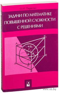 Задачи по математике повышенной сложности с решениями. О. Пирютко