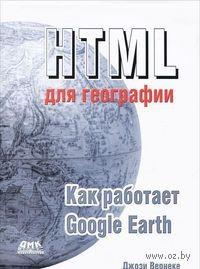 HTML  для географии. Как работает Google Earth. Джози Вернеке
