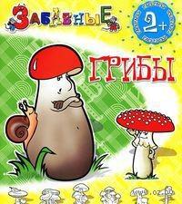 Забавные раскраски. Забавные грибы