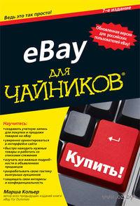 """eBay для """"чайников"""""""