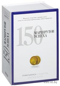 150 маршрутов успеха