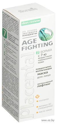 """Плацентарно-коллагеновая маска для лица """"Age-Fighting"""" (50 мл)"""