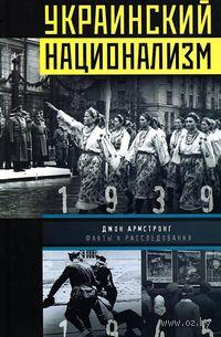 Украинский национализм. Факты и исследования. Джон Армстронг