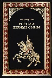 России верные сыны. Лев Никулин
