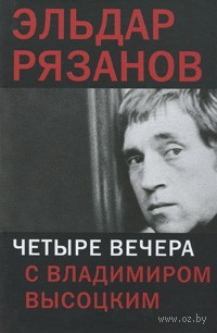 Четыре вечера с Владимиром Высоцким. Эльдар Рязанов