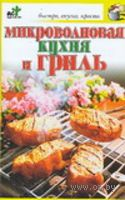Микроволновая кухня и гриль. В. Куликова