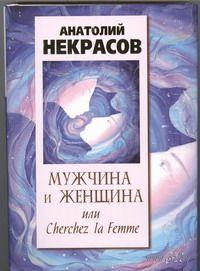 Мужчина и Женщина или Cherchez La Femme. Анатолий Некрасов
