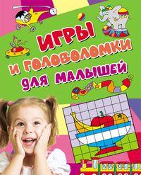 Игры и головоломки для малышей