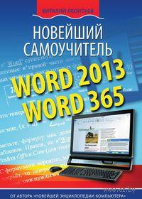 Word 2013/365. Новейший самоучитель