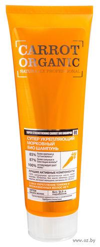 """Шампунь для волос """"Морковный"""" (250 мл)"""