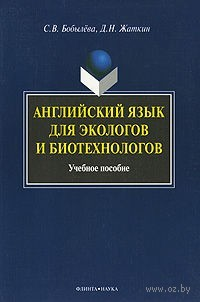 Английский язык для экологов и биотехнологов. Светлана Бобылева, Дмитрий Жаткин