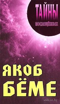 Якоб Беме. Александр Грицанов
