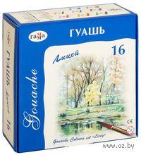 """Гуашь """"Лицей"""" (16 цветов)"""