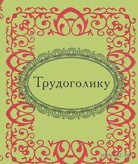 Трудоголику (миниатюрное издание)