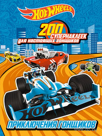 200 супернаклеек для настоящих гонщиков. Приключения гонщиков