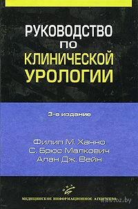 Руководство по клинической урологии. Филип М. Ханно